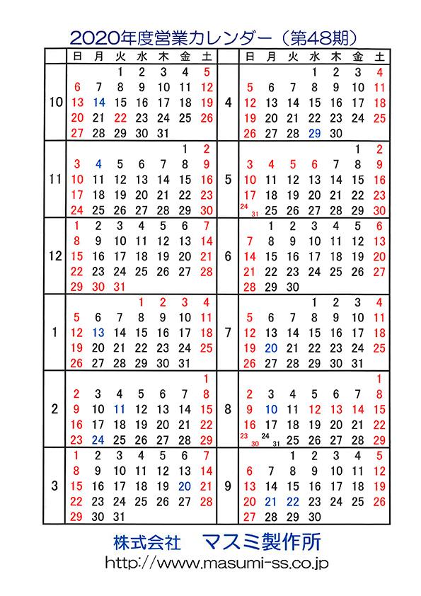 2019年度営業カレンダー